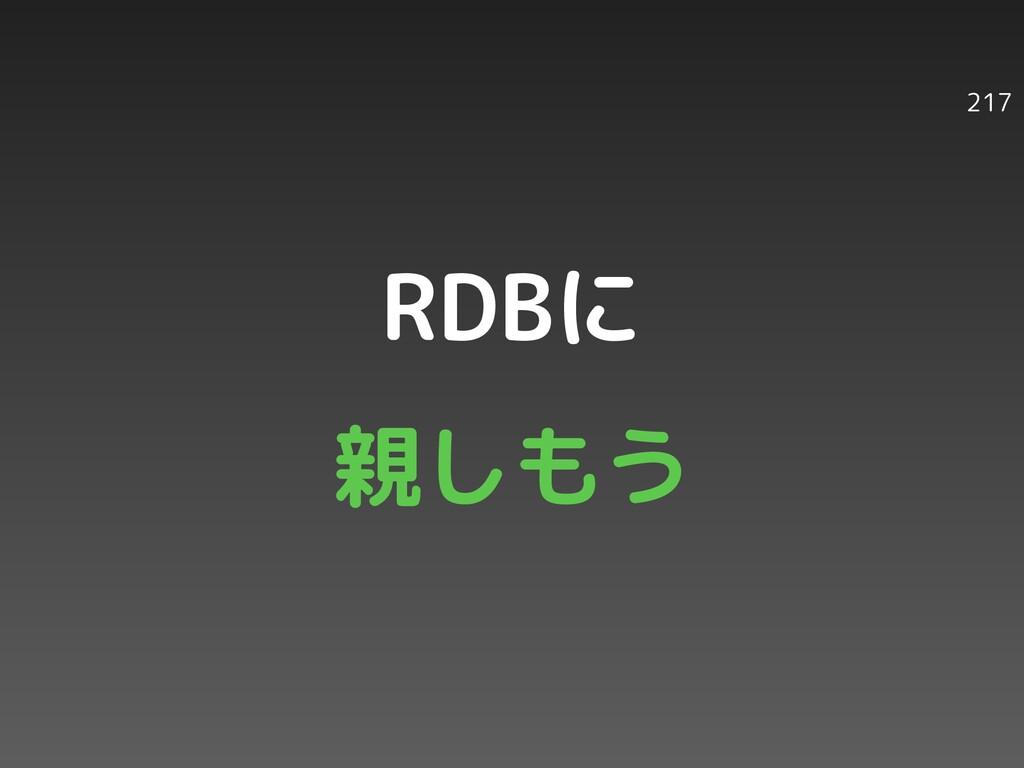 RDBに 親しもう 217