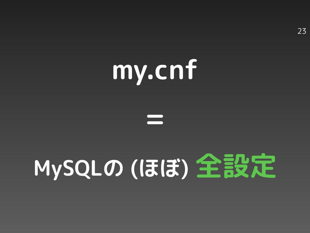 my.cnf = MySQLの (ほぼ) 全設定 23
