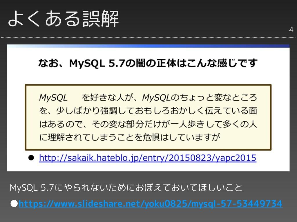 MySQL 5.7にやられないためにおぼえておいてほしいこと ●https://www.sli...