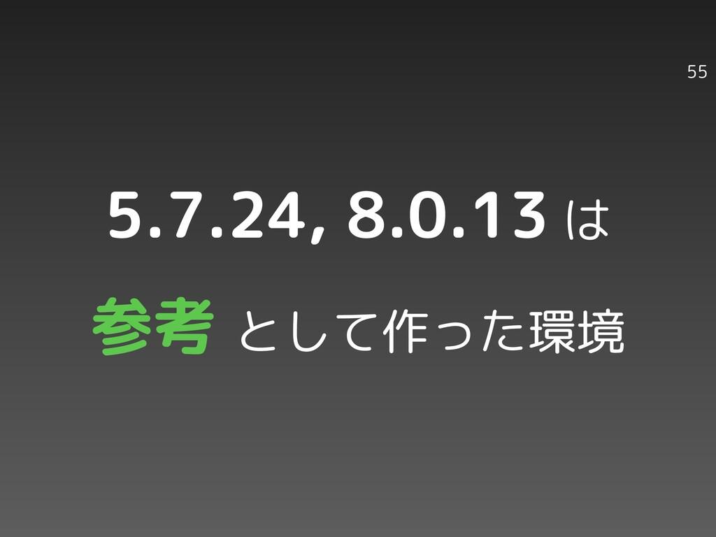 5.7.24, 8.0.13 は 参考 として作った環境 55