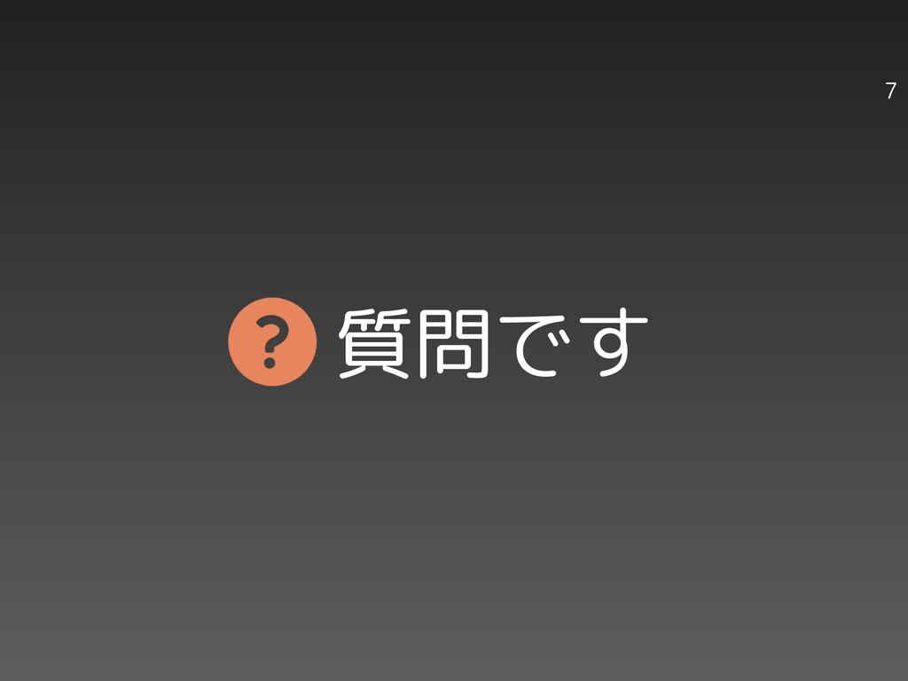 質問です 7