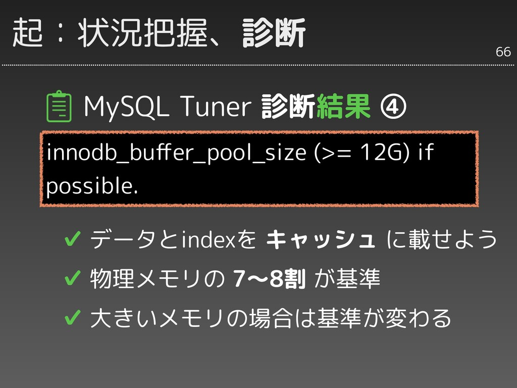 MySQL Tuner 診断結果 ④ innodb_buffer_pool_size (>= 1...