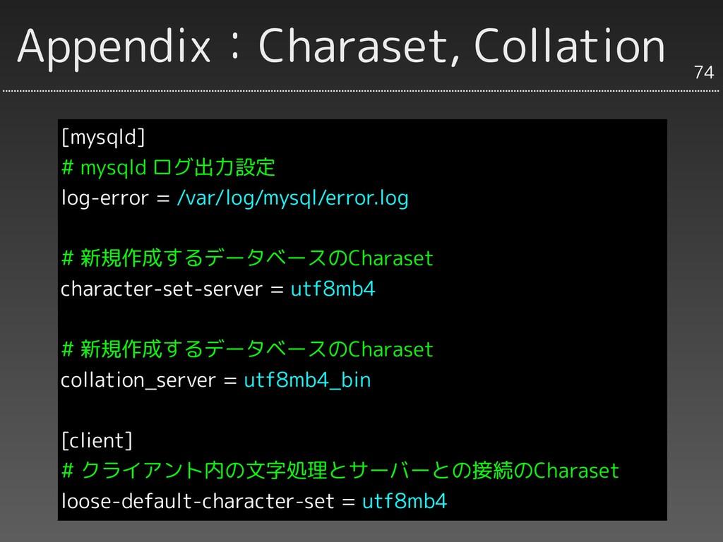 Appendix:Charaset, Collation [mysqld] # mysqld ...