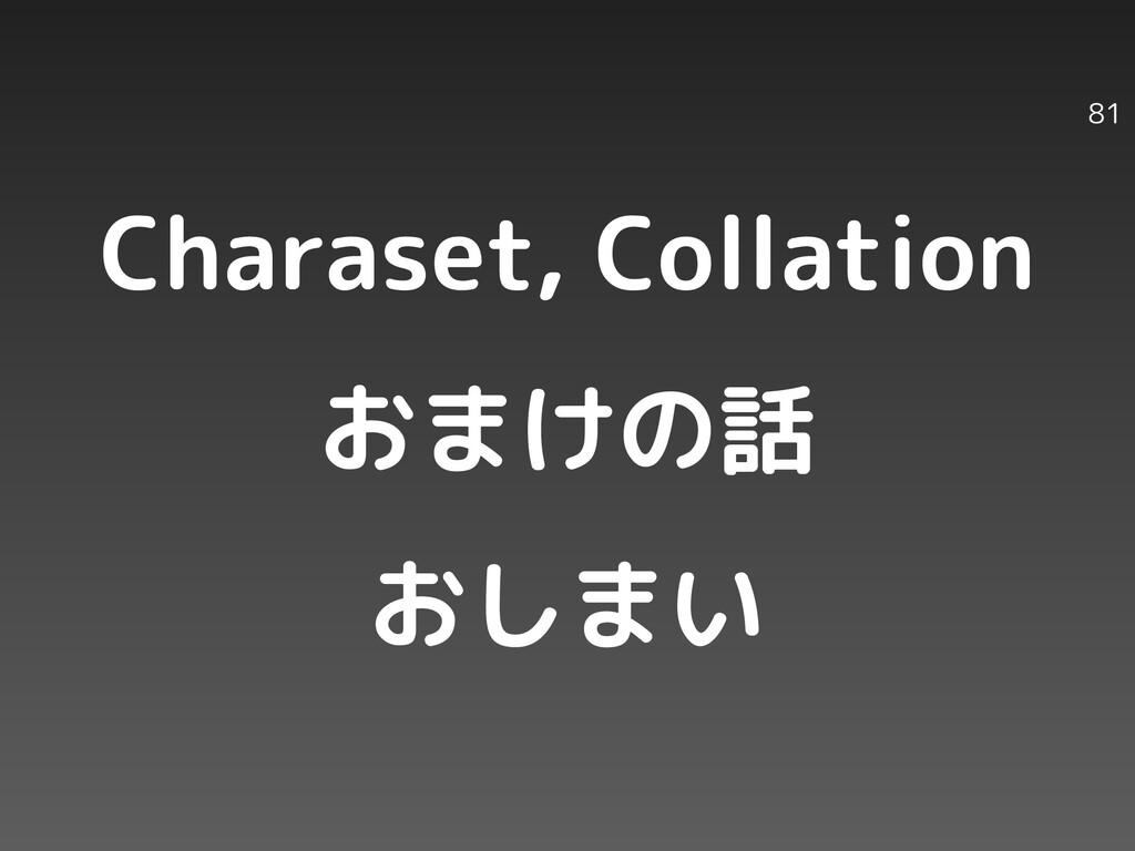 Charaset, Collation おまけの話 おしまい 81