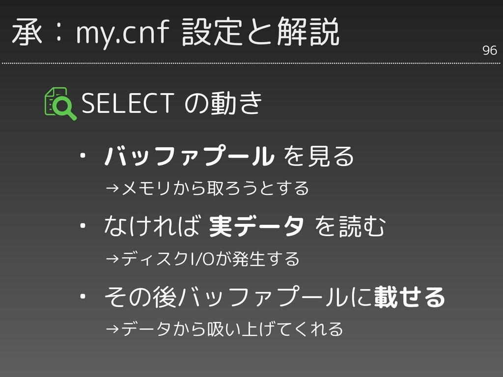 承:my.cnf 設定と解説 SELECT の動き ・ バッファプール を見る   →メモリか...