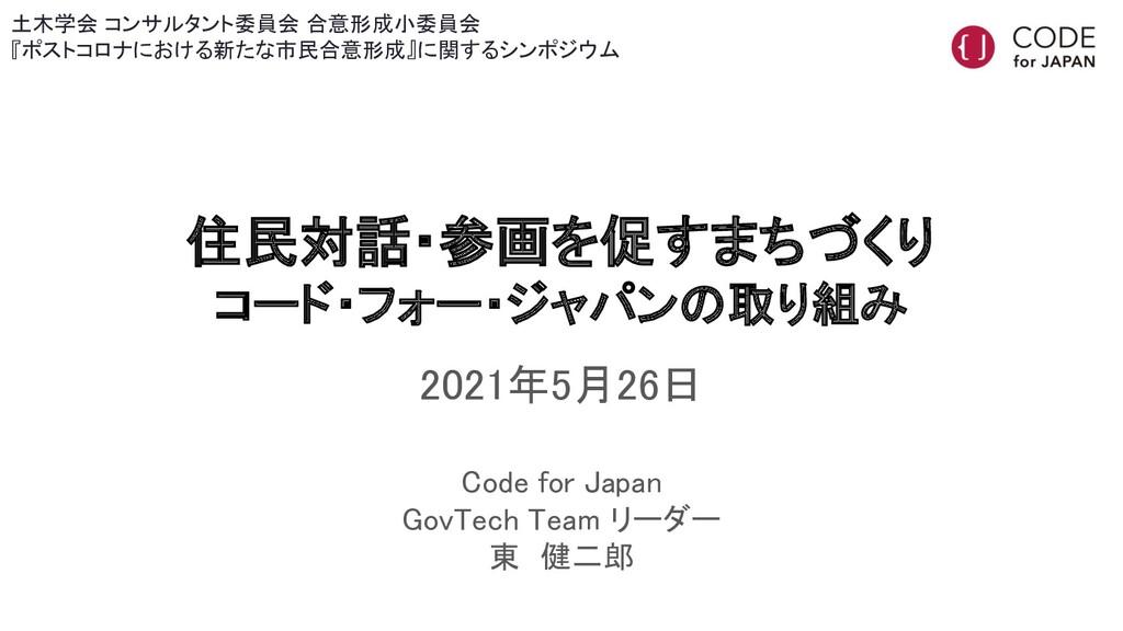 住民対話・参画を促すまちづくり コード・フォー・ジャパンの取り組み 2021年5月26日...
