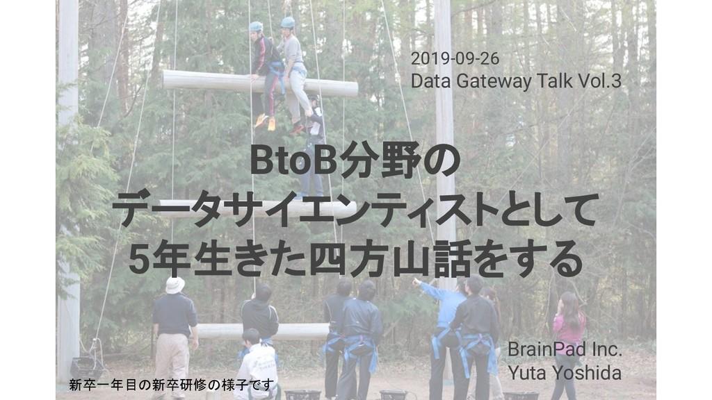 2019-09-26  Data Gateway Talk Vol.3 BrainPad In...