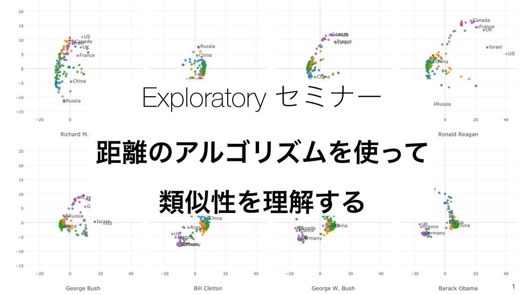 1 Exploratory ηϛφʔ ڑͷΞϧΰϦζϜΛͬͯ ྨੑΛཧղ͢Δ