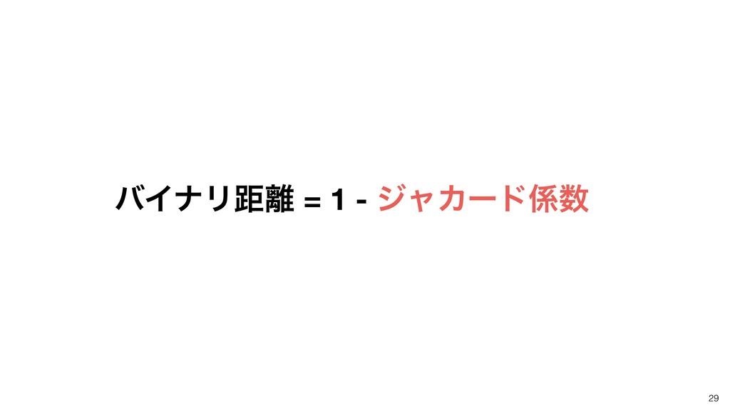 29 όΠφϦڑ = 1 - δϟΧʔυ