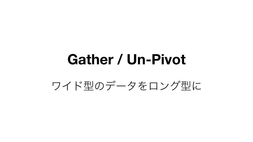 Gather / Un-Pivot ϫΠυܕͷσʔλΛϩϯάܕʹ