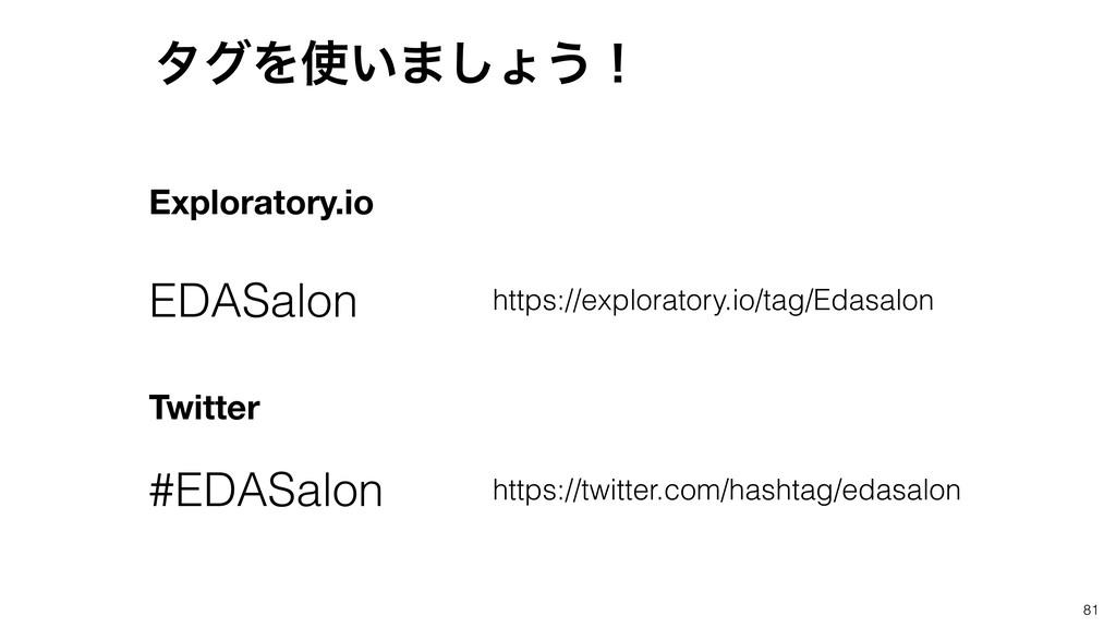 81 λάΛ͍·͠ΐ͏ʂ EDASalon Exploratory.io Twitter #...