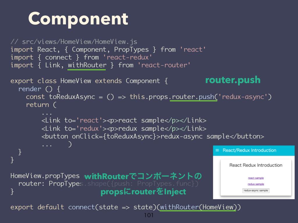 Component  // src/views/HomeView/HomeView.js...