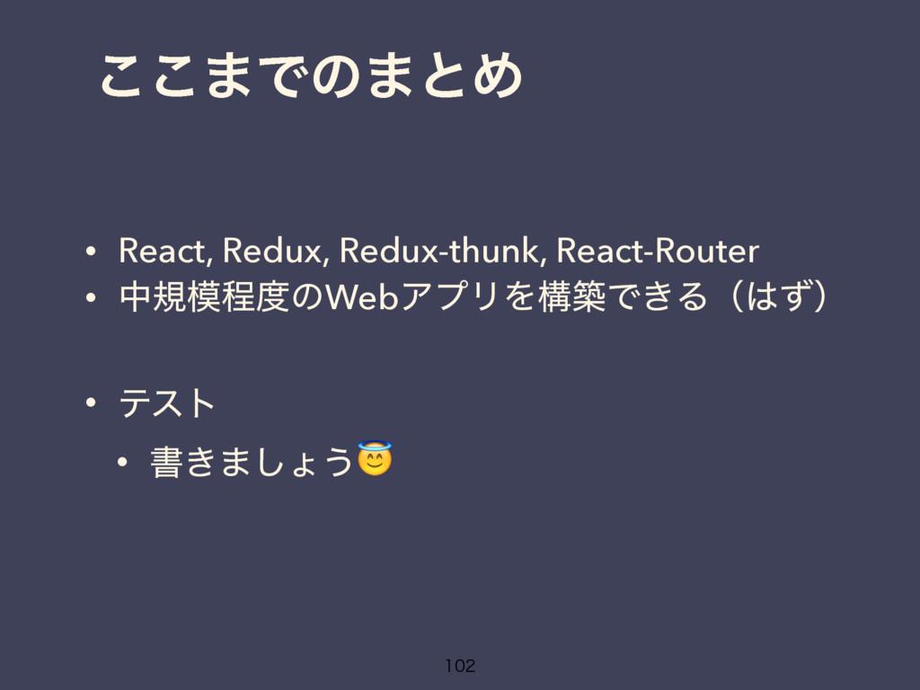 ͜͜·Ͱͷ·ͱΊ • React, Redux, Redux-thunk, React-Rou...