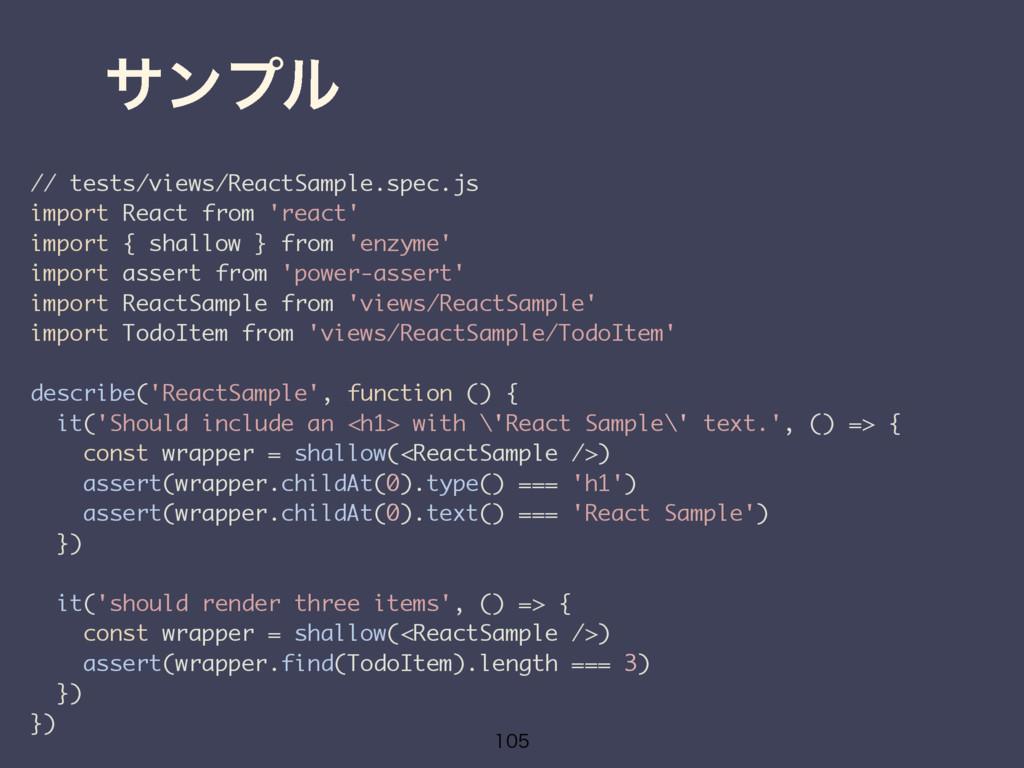 αϯϓϧ  // tests/views/ReactSample.spec.js imp...