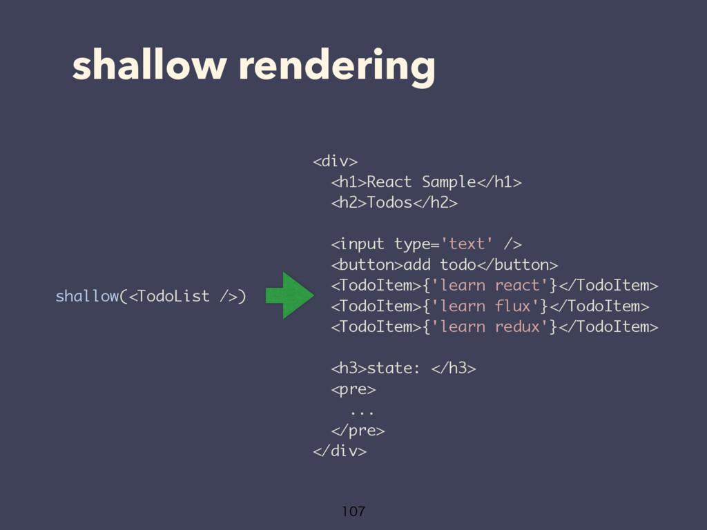 shallow rendering  <div> <h1>React Sample</h...