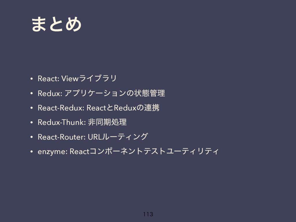 ·ͱΊ • React: ViewϥΠϒϥϦ • Redux: ΞϓϦέʔγϣϯͷঢ়ଶཧ •...