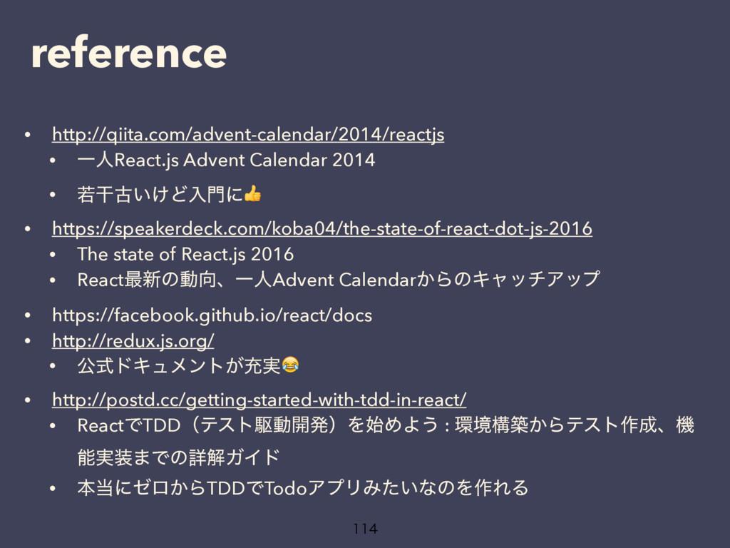 reference • http://qiita.com/advent-calendar/20...