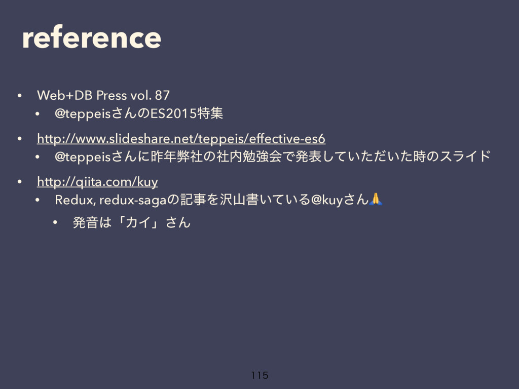 reference • Web+DB Press vol. 87 • @teppeis͞ΜͷE...