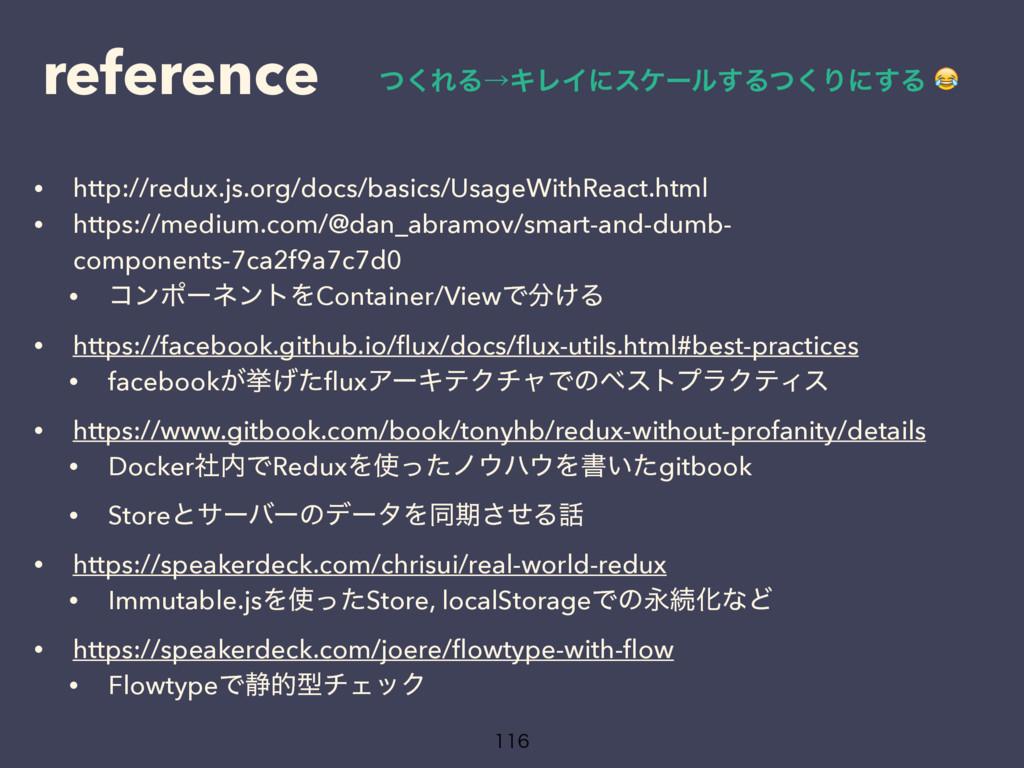 reference • http://redux.js.org/docs/basics/Usa...