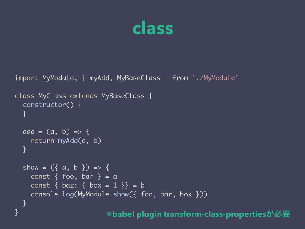 class import MyModule, { myAdd, MyBaseClass } f...
