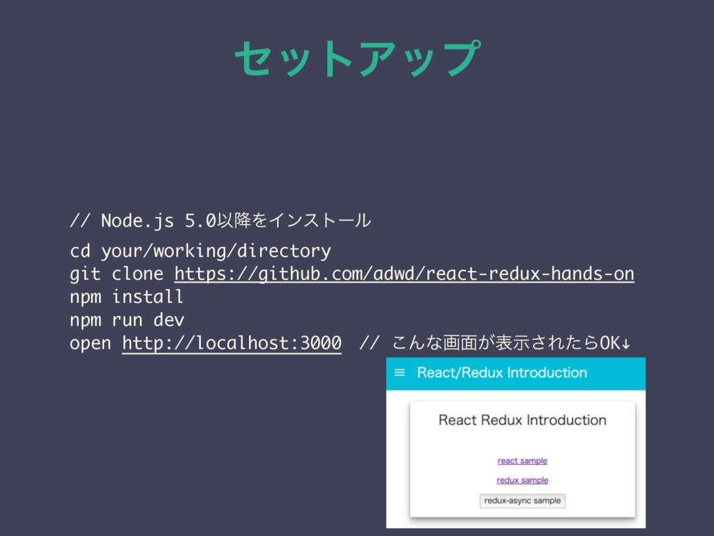 ηοτΞοϓ // Node.js 5.0Ҏ߱ΛΠϯετʔϧ cd your/working/...
