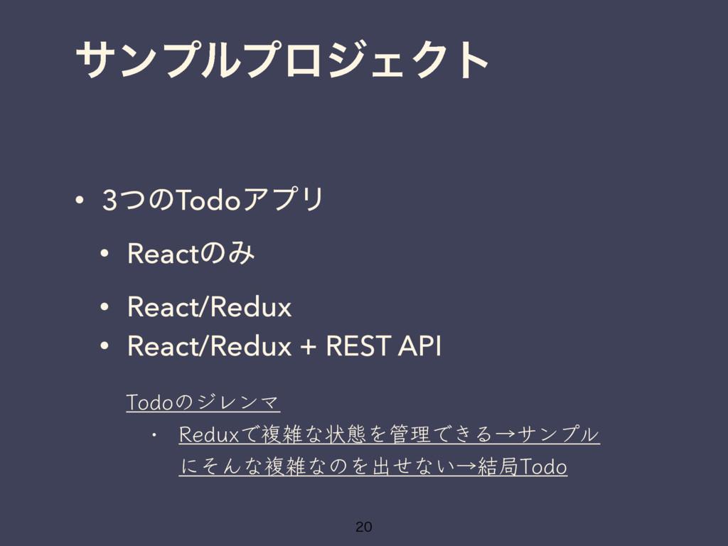αϯϓϧϓϩδΣΫτ • 3ͭͷTodoΞϓϦ • ReactͷΈ • React/Redux...