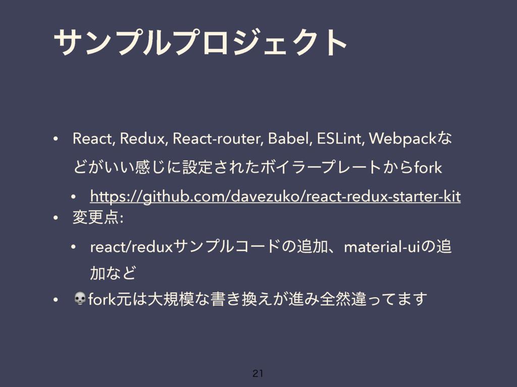 αϯϓϧϓϩδΣΫτ • React, Redux, React-router, Babel,...