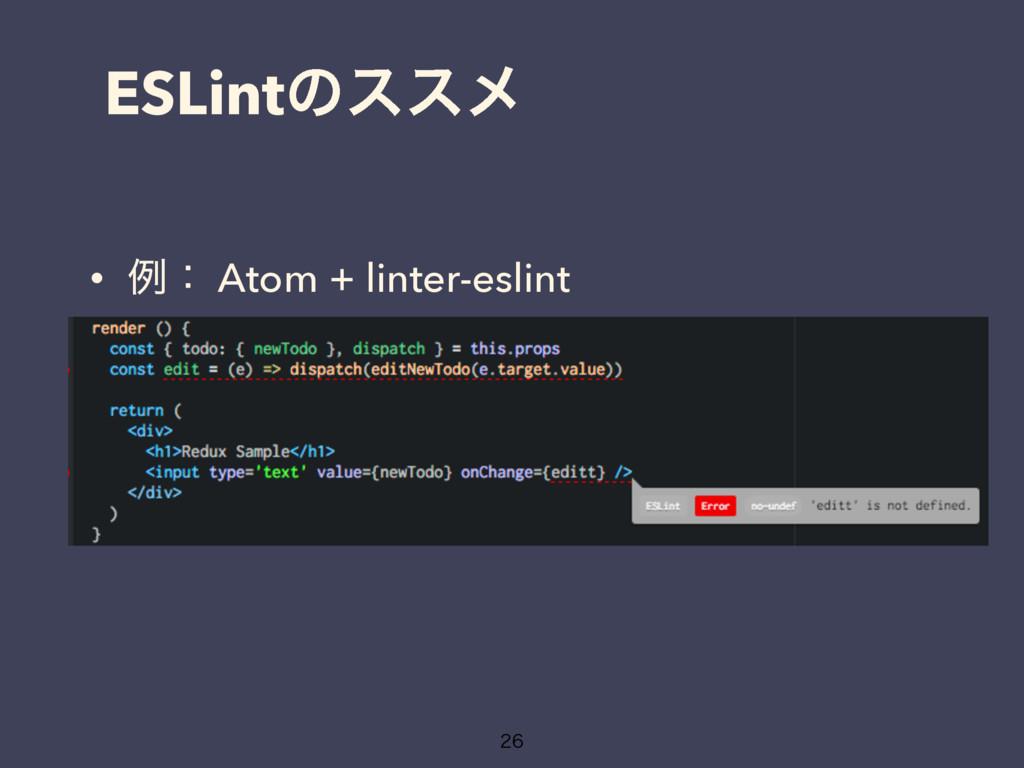 ESLintͷεεϝ  • ྫɿ Atom + linter-eslint