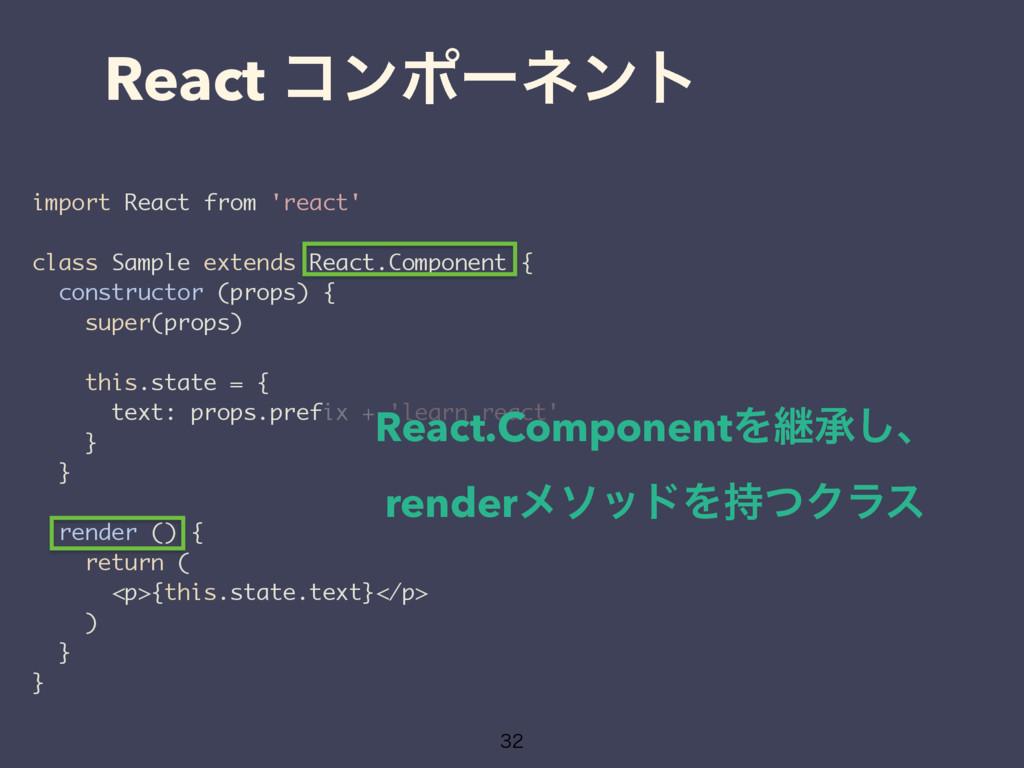 React ίϯϙʔωϯτ  import React from 'react' clas...