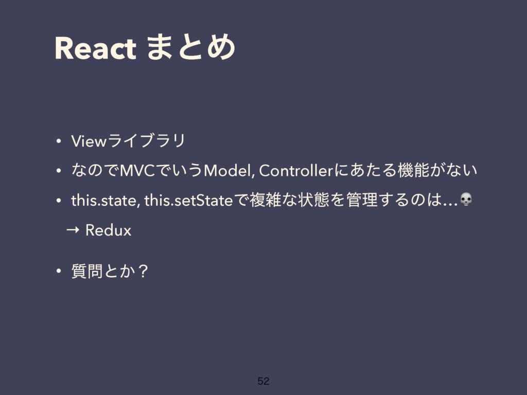 React ·ͱΊ • ViewϥΠϒϥϦ • ͳͷͰMVCͰ͍͏Model, Control...