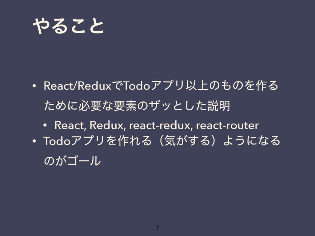 Δ͜ͱ • React/ReduxͰTodoΞϓϦҎ্ͷͷΛ࡞Δ ͨΊʹඞཁͳཁૉͷβοͱ...