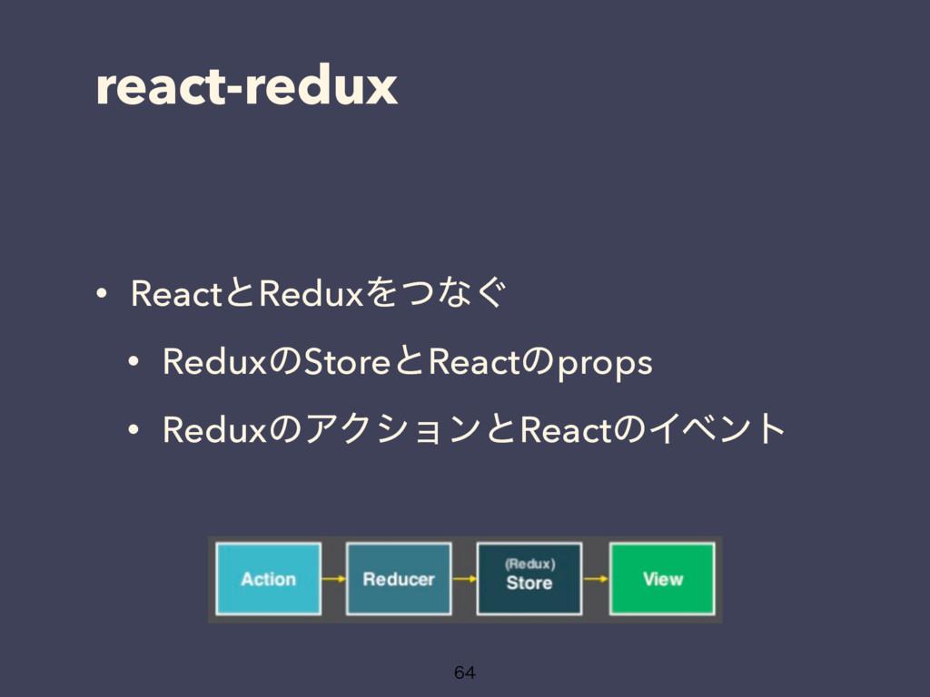 react-redux • ReactͱReduxΛͭͳ͙ • ReduxͷStoreͱRea...