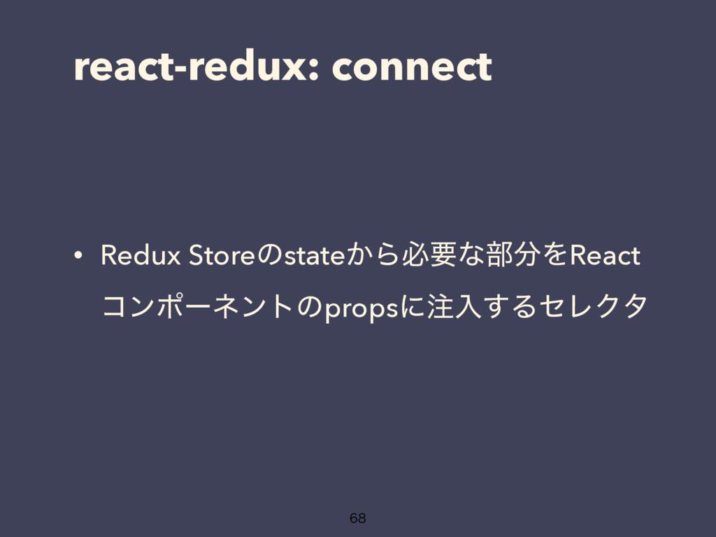 react-redux: connect  • Redux Storeͷstate͔Βඞཁ...