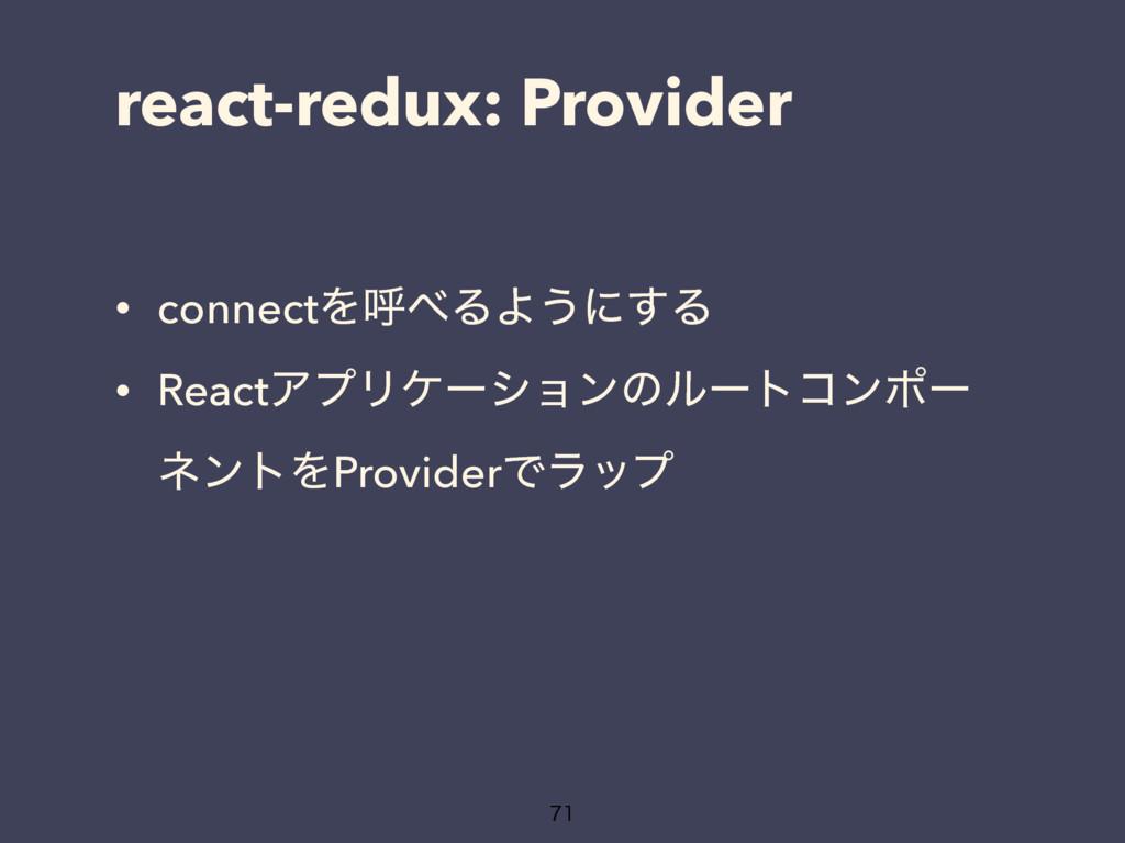 react-redux: Provider  • connectΛݺΔΑ͏ʹ͢Δ • R...