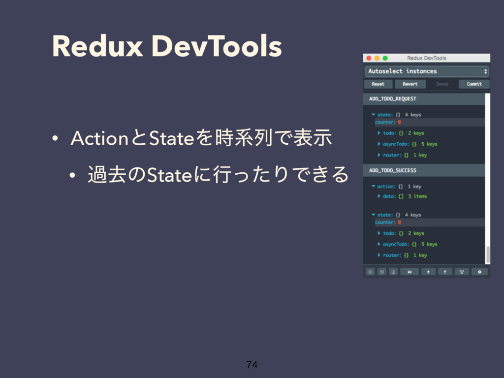Redux DevTools • ActionͱStateΛܥྻͰදࣔ • աڈͷState...