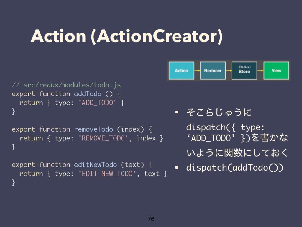Action (ActionCreator)  // src/redux/modules/...