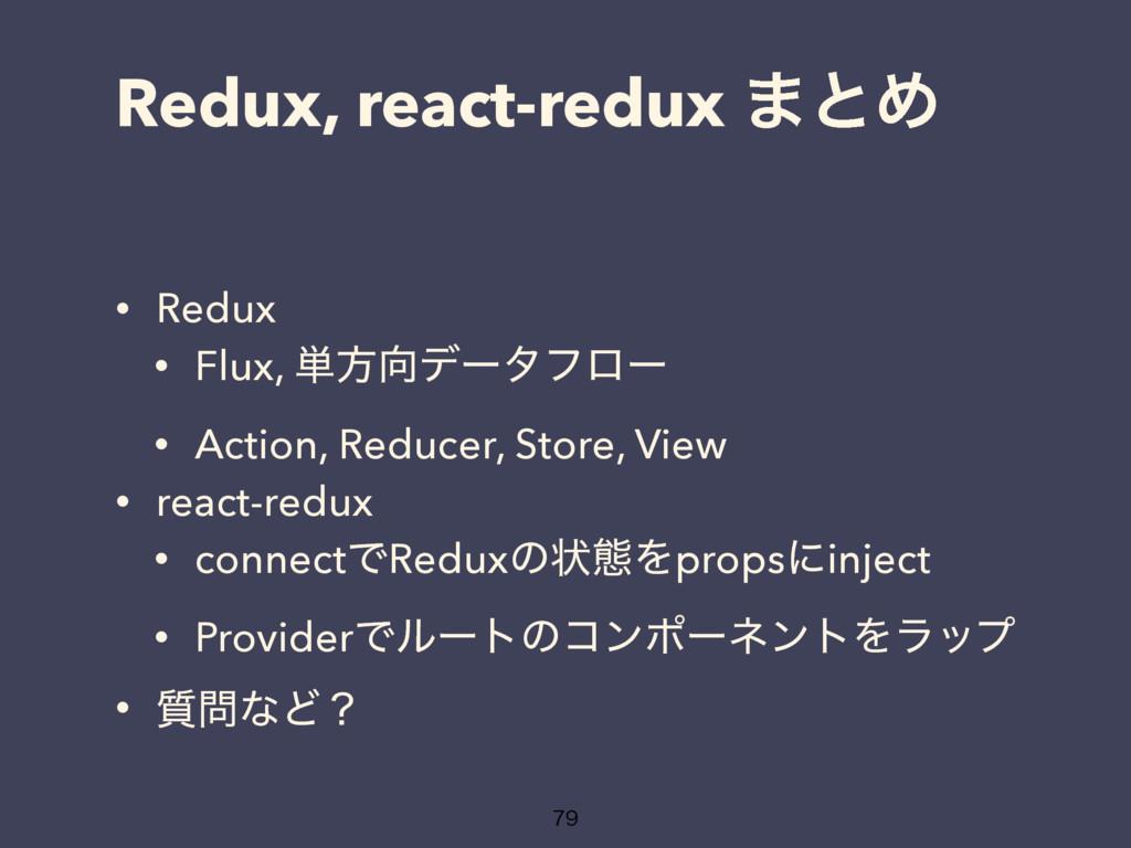 Redux, react-redux ·ͱΊ • Redux • Flux, ୯ํσʔλϑϩ...
