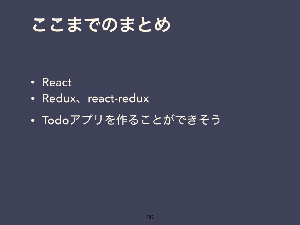 ͜͜·Ͱͷ·ͱΊ • React • Reduxɺreact-redux • TodoΞϓϦΛ...