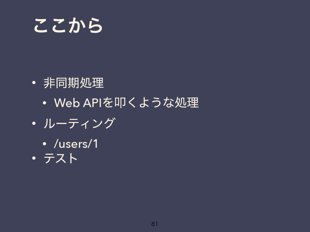 ͔͜͜Β • ඇಉظॲཧ • Web APIΛୟ͘Α͏ͳॲཧ • ϧʔςΟϯά • /user...