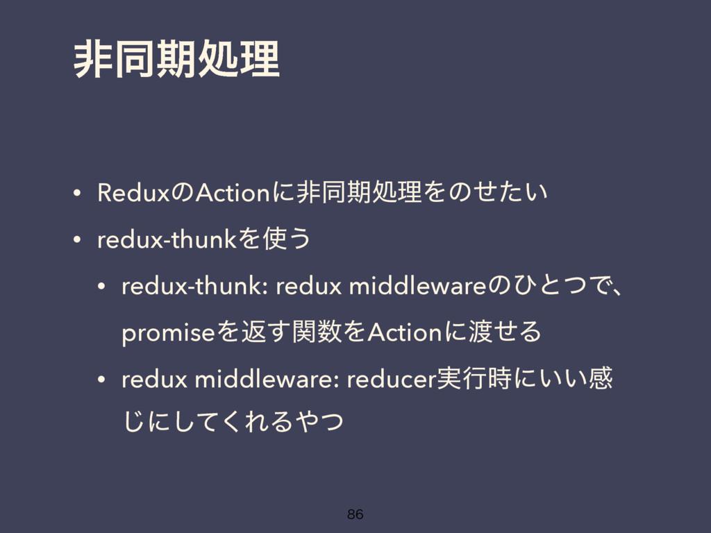 ඇಉظॲཧ • ReduxͷActionʹඇಉظॲཧΛͷ͍ͤͨ • redux-thunkΛ...