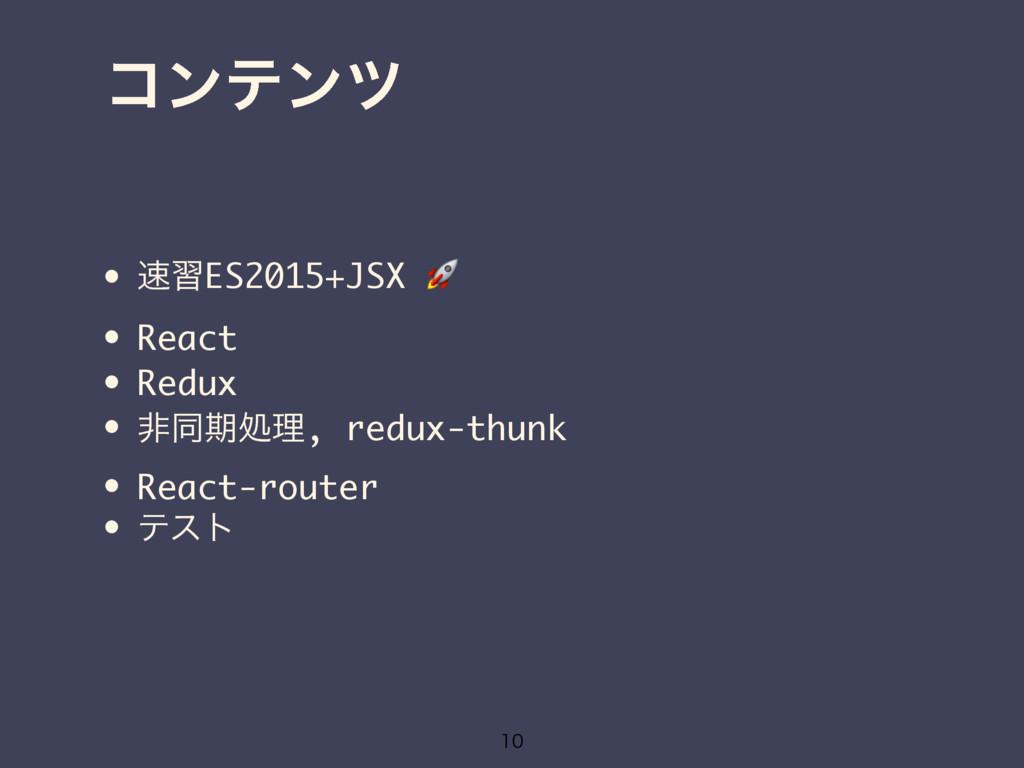 ίϯςϯπ • शES2015+JSX  • React • Redux • ඇಉظॲཧ, ...