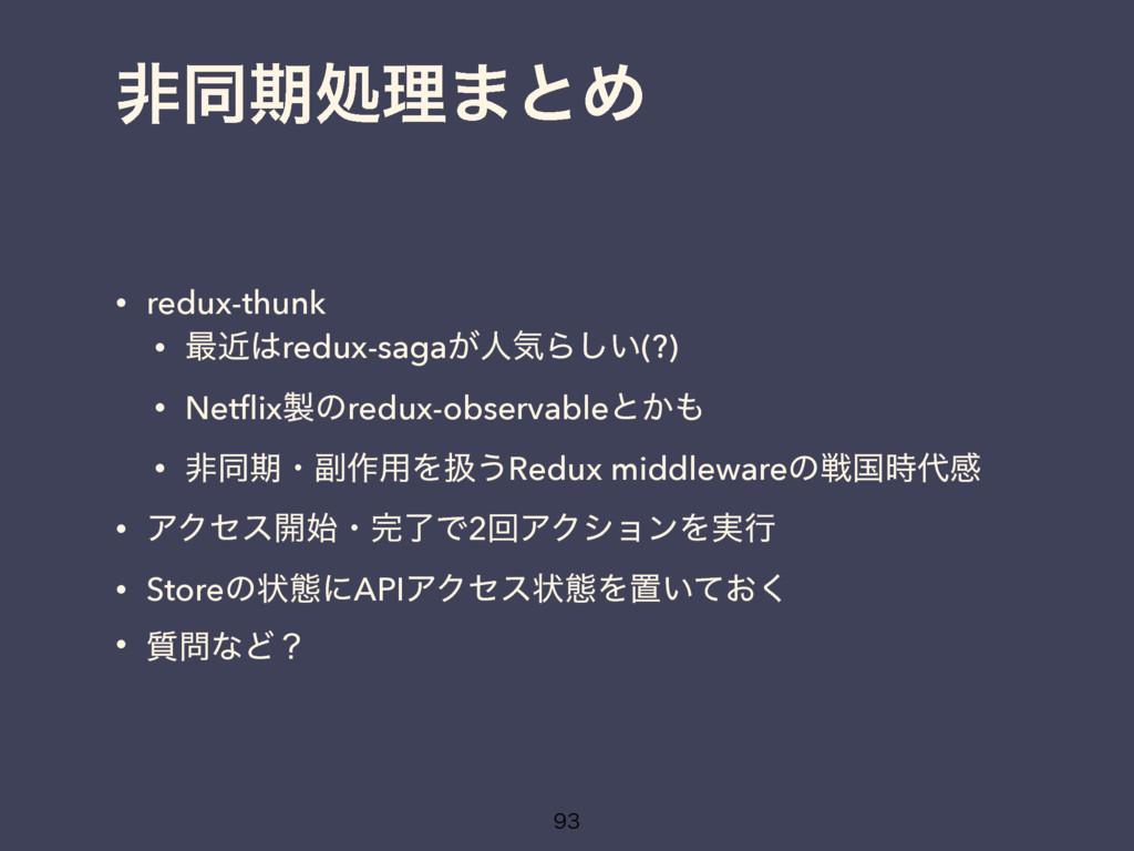 ඇಉظॲཧ·ͱΊ • redux-thunk • ࠷ۙredux-saga͕ਓؾΒ͍͠(?)...