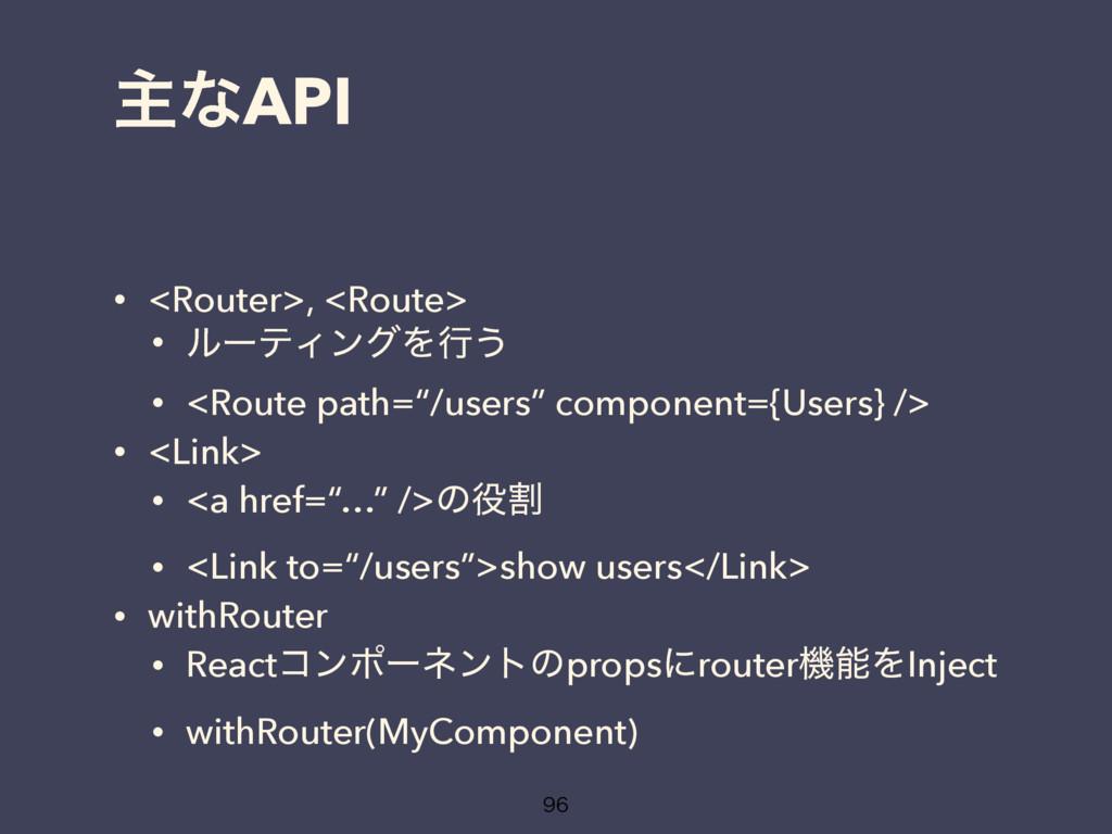 ओͳAPI  • <Router>, <Route> • ϧʔςΟϯάΛߦ͏ • <Rou...