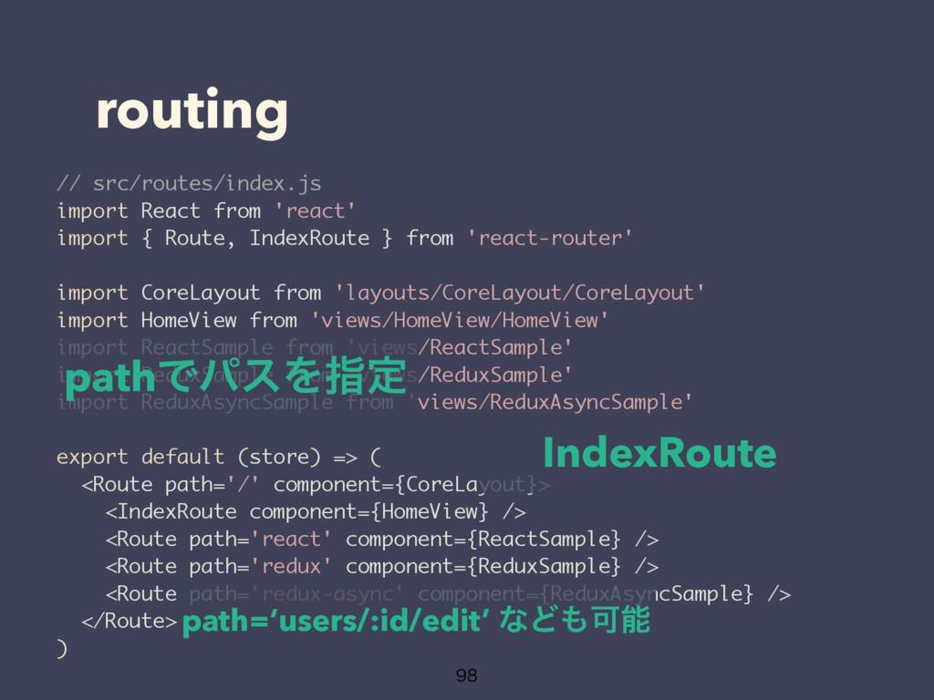 routing  // src/routes/index.js import React ...