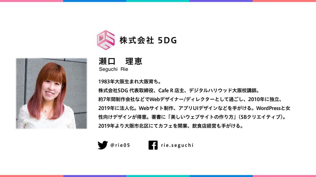 ޱɹཧܙ Seguchi Rie େࡕੜ·Εେࡕҭͪɻ גࣜձࣾ%(දऔక...
