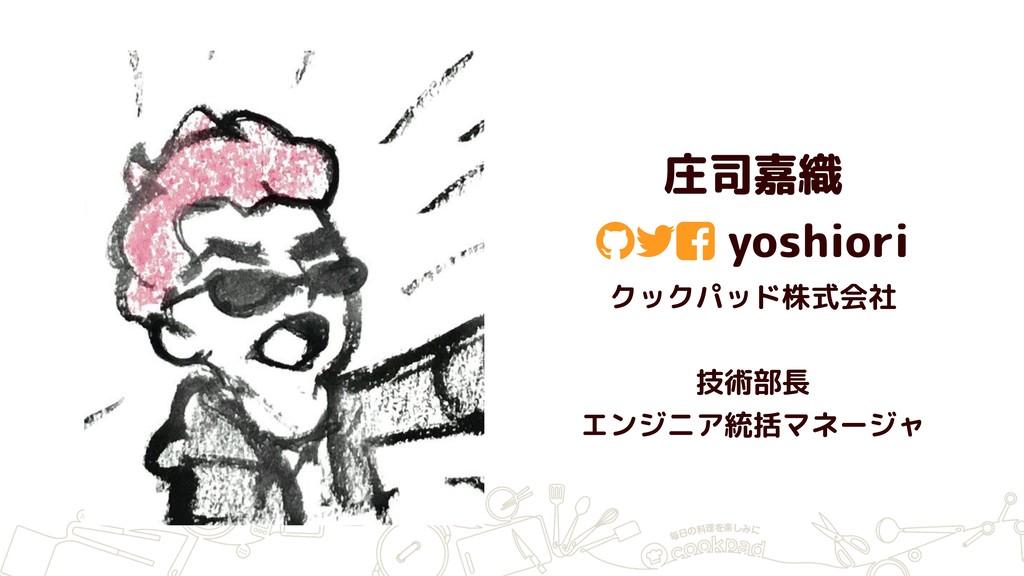 庄司嘉織 yoshiori クックパッド株式会社 技術部長 エンジニア統括マネージャ