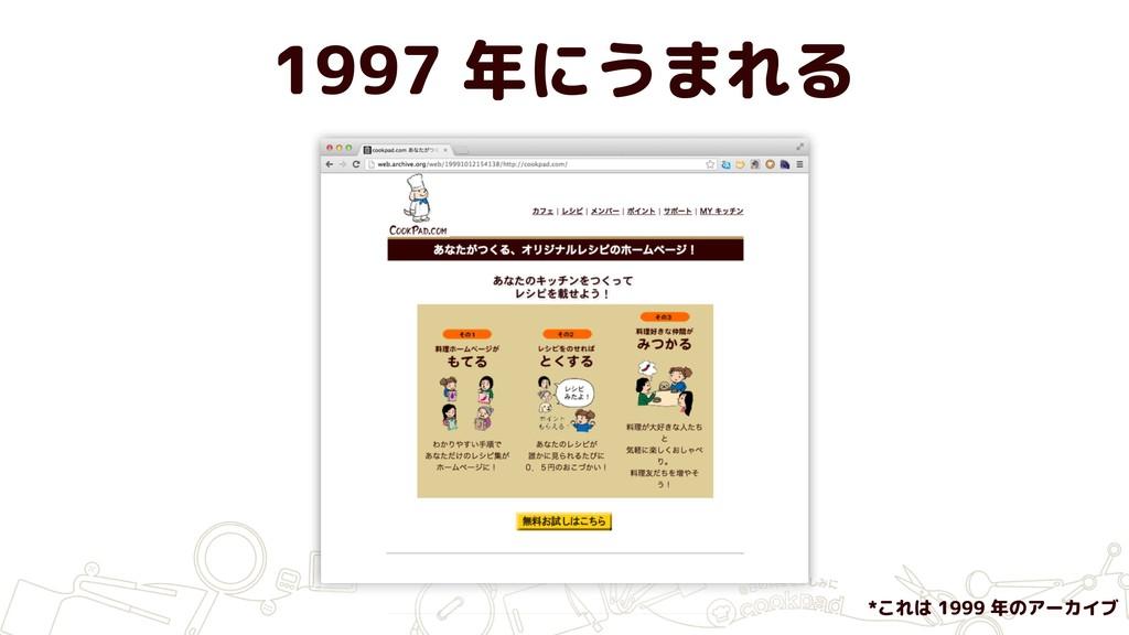 1997 年にうまれる *これは 1999 年のアーカイブ
