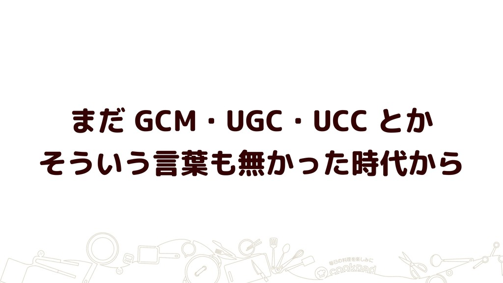 まだ GCM・UGC・UCC とか そういう言葉も無かった時代から