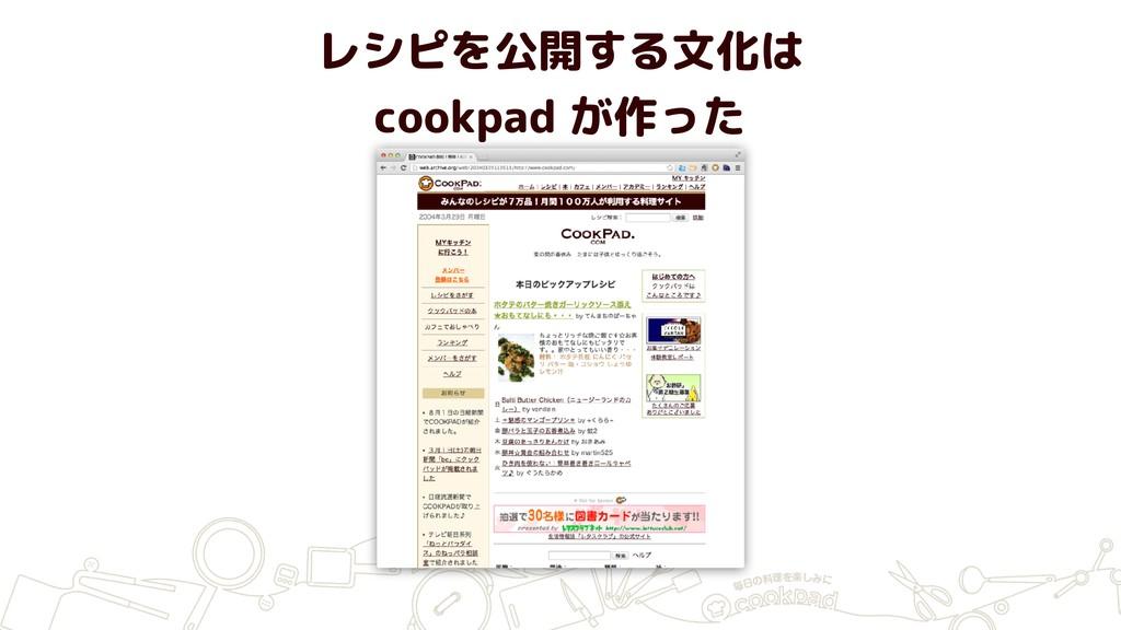 レシピを公開する文化は cookpad が作った