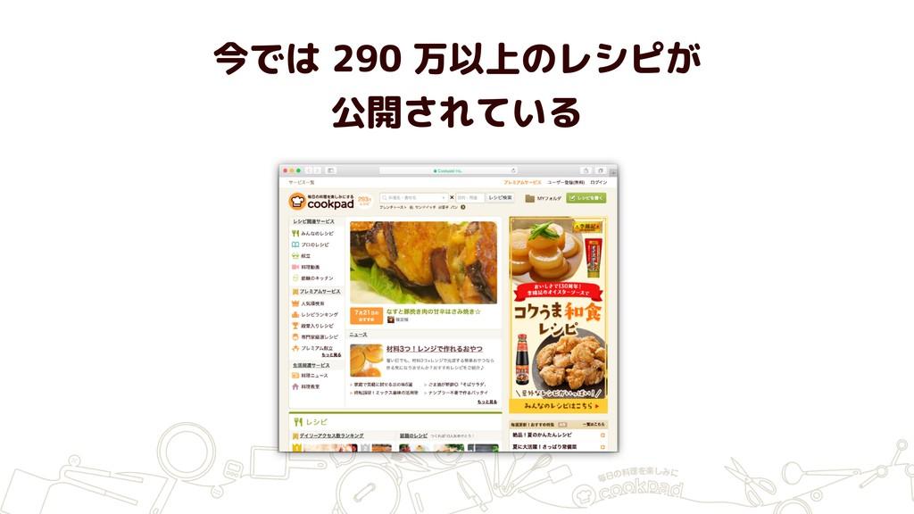 今では 290 万以上のレシピが 公開されている
